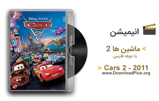 Cars 2 2011 - انیمیشن ماشین ها ۲ - دانلود پلاس