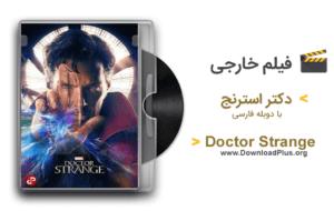 فیلم Doctor Strange 2016
