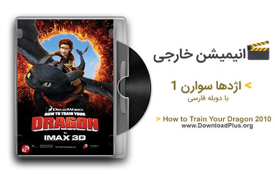 How to Train Your Dragon 2010 - اژدها سواران 1 - دانلود پلاس