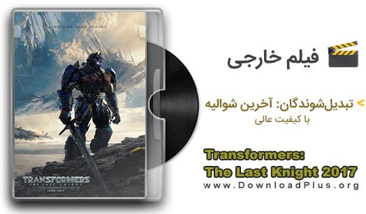 فیلم تبدیل شوندگان آخرین شوالیه - Transformers The Last Knight 2017 - دانلود پلاس