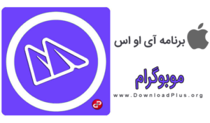موبوگرام برای آیفون - دانلود پلاس