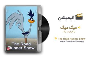 میگ میگ - The Road Runner Show - دانلود پلاس