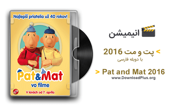 پت و مت 2016 Pat and Mat 2016