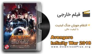Avengers Infinity War 2018 - فیلم انتقام جویان جنگ ابدیت - دانلود پلاس