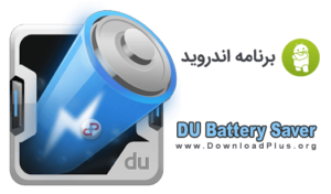 DU Battery Saver Pro - دانلود پلاس