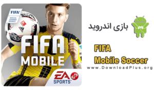 FIFA Mobile Soccer - دانلود پلاس
