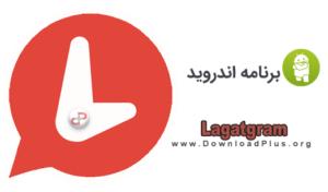Lagatgram - لاگاتگرام - دانلود پلاس