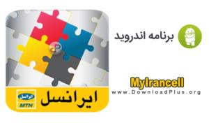 MyIrancell - ایرانسل من - دانلود پلاس