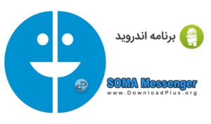 SOMA Messenger - دانلود پلاس - سوما مسنجر