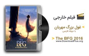 The BFG 2016 - فیلم غول بزرگ مهربان - دانلود پلاس