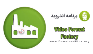Video Format Factory - دانلود پلاس