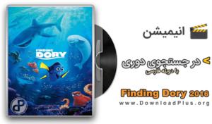 دانلود انیمیشن در جستجوی دوری -Finding Dory 2016