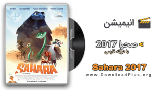 دانلود انیمیشن صحرا 2017 - دانلود پلاس