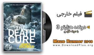 دانلود فیلم دونده هزارتو 3 - Maze Runner The Death Cure 2018