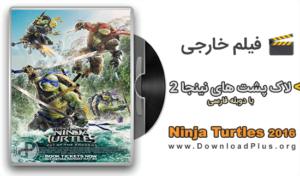 دانلود فیلم لاک پشت های نینجا 2 2016 - دانلود پلاس