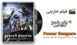 دانلود فیلم پاور رنجرز - Power Rangers 2017 - دانلود پلاس