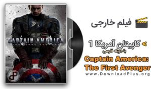دانلود فیلم کاپیتان آمریکا 1 - دانلود پلاس