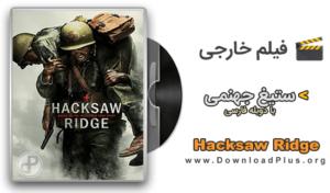 دانلود hacksaw ridge دوبله فارسی