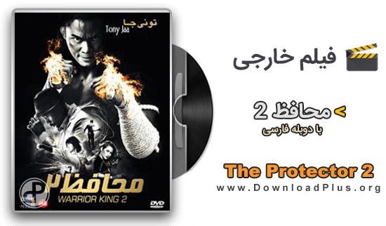 دانلود فیلم The Protector 2 2013 - دانلود پلاس