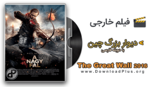 دیوار بزرگ چین The Great Wall 2016 - دانلود پلاس