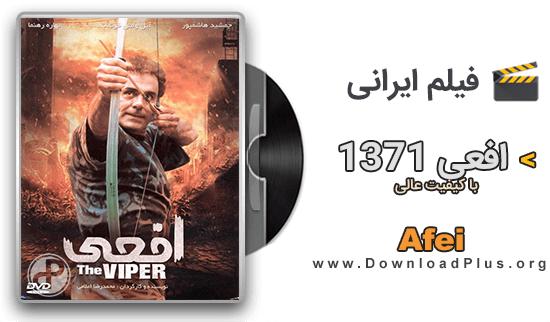 فیلم افعی - دانلود پلاس