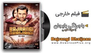 فیلم شاهدا - باجرنگی بایجان - Bajrangi Bhaijaan 2015