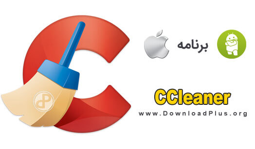 CCleaner Pro - سی کلینر