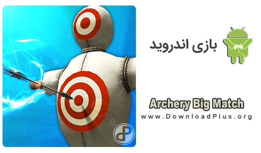 Archery Big Match - دانلود پلاس