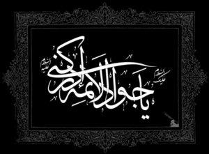 دانلود روضه شهادت جوادالائمه (ع) + متن میثم مطیعی