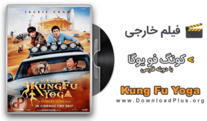 Kung Fu Yoga 2017 - کونگ فو یوگا - دانلود پلاس