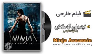 Ninja Assassin 2009 - فیلم نینجای آدمکش - دانلود پلاس