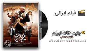Orphanage of Iran - فیلم یتیم خانه ایران - دانلود پلاس