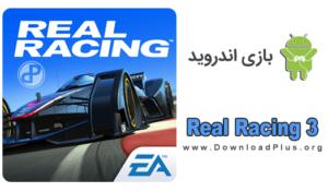 Real Racing 3 - دانلود پلاس