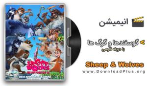 Sheep & Wolves 2016 - دانلود انیمیشن گوسفندها و گرگ ها - دانلود پلاس