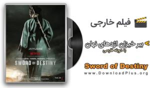 Sword of Destiny 2016 - دانلود پلاس - فیلم ببر خیزان اژدهای نهان 2