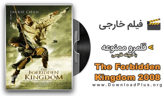 دانلود پلاس - The Forbidden Kingdom 2008 - دانلود فیلم قلمرو ممنوعه