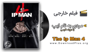 The Ip Man 4 2018 - فیلم مردی به نام ایپ 4 - دانلود پلاس