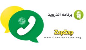 ZapZap Messenger - دانلود پلاس