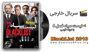 دانلود فصل چهارم سریال لیست سیاه با دوبله فارسی - دانلود پلاس