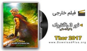 دانلود فیلم ثور3 2017 Thor Ragnarok