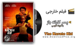 دانلود فیلم پسر کاراته باز - دانلود پلاس جکی چان