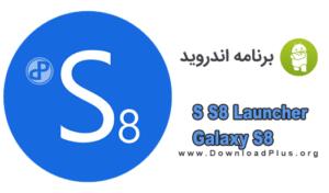 دانلود لانچر اس 8 S S8 Launcher - Galaxy S8 v2.6 برای اندروید