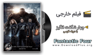 دانلود پلاس - دانلود فیلم Fantastic Four 2015