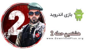 هشتمین حمله 2 - دانلود پلاس