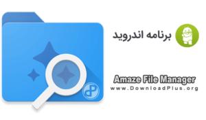 Amaze File Manager - دانلود پلاس