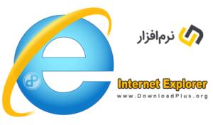 Internet Explorer - اینترنت اکسپلورر - دانلود پلاس