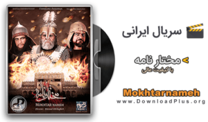 Mokhtarnameh - قسمت آخر مختارنامه - سریال مختار نامه