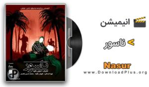 Nasur - انیمیشن ناسور