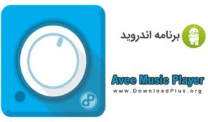 Avee Music Player - دانلود پلاس