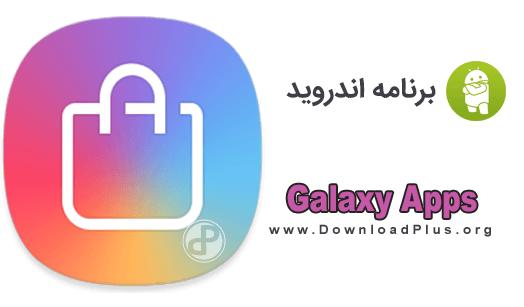 Galaxy Apps - دانلود پلاس